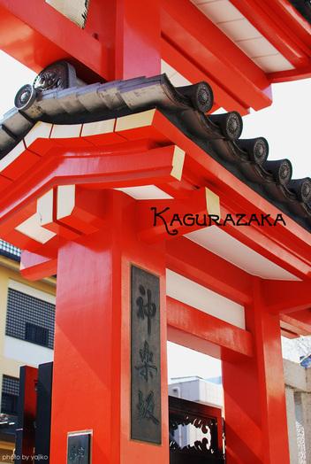 03kagurazaka1_1